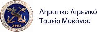 Δ. Λιμενικό Ταμείο Μυκόνου-Επίσημη Ιστοσελίδα | MykonosPorts.gr