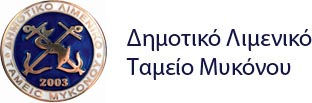 MykonosPorts.gr|Δημοτικό Λιμενικό Ταμείο Μυκόνου